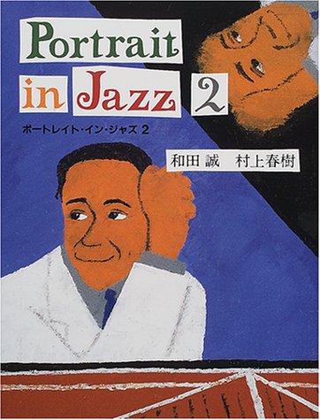 ポートレイト・イン・ジャズ〈2〉の詳細を見る