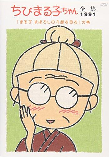 ちびまる子ちゃん全集1991 まる子 まぼろしの洋館を見る の巻
