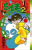 らんま1/2 (1) (少年サンデーコミックス)