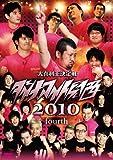 ダイナマイト関西2010 fourth[DVD]