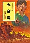 ([え]2-4)大金塊 江戸川乱歩・少年探偵4 (ポプラ文庫クラシック)