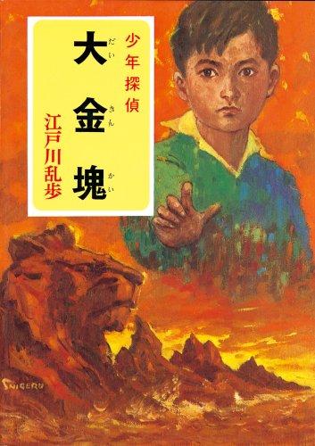 ([え]2-4)大金塊 江戸川乱歩・少年探偵4 (ポプラ文庫クラシック)の詳細を見る