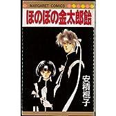 ほのぼの金太郎飴 (マーガレットコミックス (1510))