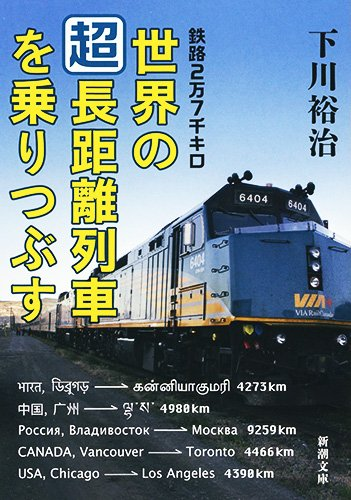 『鉄路2万7千キロ 世界の「超」長距離列車を乗りつぶす 』旅行作家の矜恃
