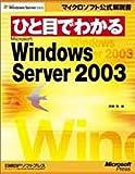 ひと目でわかる Microsoft Windows Server 2003 (マイクロソフト公式解説書)