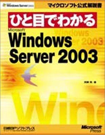 ひと目でわかる Microsoft Windows Server 2003 (マイクロソフト公式解説書)の詳細を見る