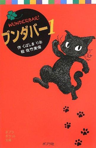ブンダバー1 (ポプラポケット文庫 児童文学・中級〜)の詳細を見る