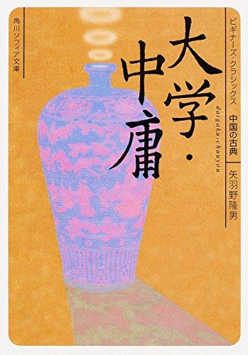 大学・中庸 ビギナーズ・クラシックス 中国の古典 (角川ソフィア文庫)の詳細を見る
