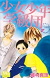 少女少年学級団 4 (マーガレットコミックス)
