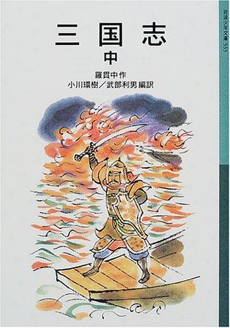 三国志〈中〉 (岩波少年文庫)の詳細を見る