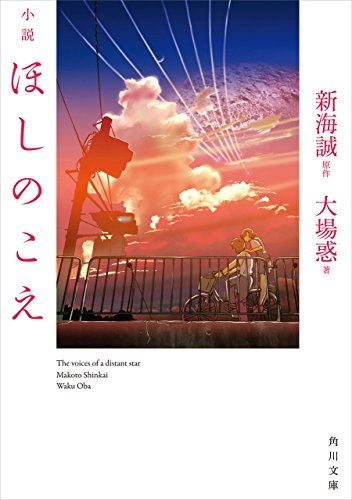 小説 ほしのこえ (角川文庫)