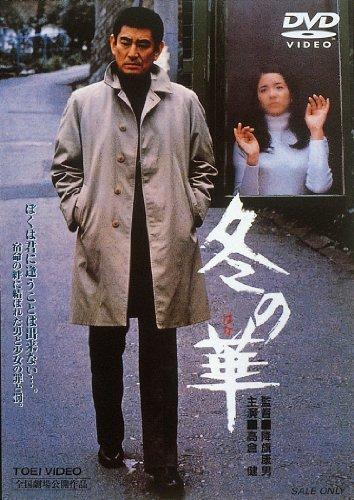 冬の華 [DVD] -