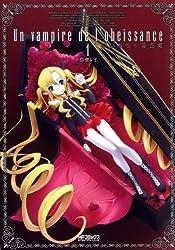 いいなり!! 吸血姫 1 (MFコミックス アライブシリーズ)