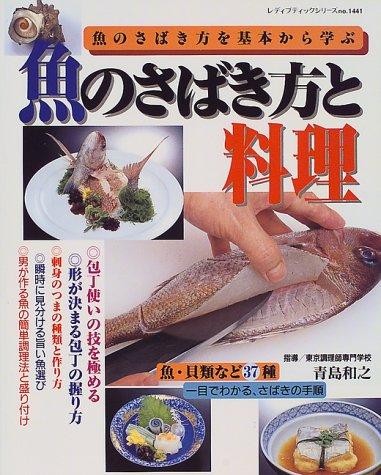 魚のさばき方と料理—包丁使いから魚の調理法と盛り付けまで (レディブティックシリーズ (1441))