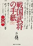 戦国武将の手紙 (角川ソフィア文庫)