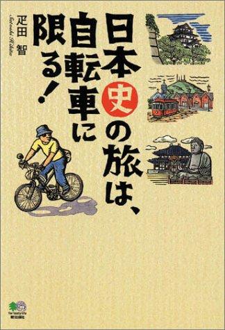 日本史の旅は、自転車に限る!の詳細を見る