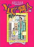 Y氏の隣人 15 ロングレッグスファンド (ヤングジャンプコミックス)