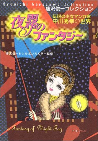 夜霧のファンタジー―伝説の少女マンガ家:中川秀幸の世界 (唐沢俊一コレクション)の詳細を見る