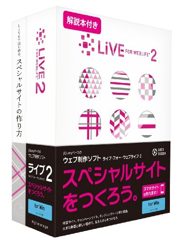 LiVE for WebLiFE 2 Windows 解説本付きパッケージ