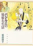 バジル氏の優雅な生活 (第2巻) (白泉社文庫)