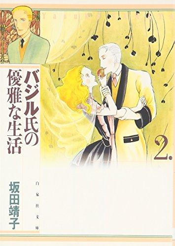 バジル氏の優雅な生活 (第2巻) (白泉社文庫)の詳細を見る