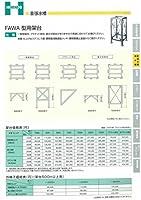 【FAWA型用架台】溶融亜鉛メッキ(SS400) 100用/200用/300用 平架台 200用