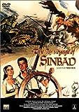 シンドバッド7回目の航海 [DVD]