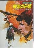 『宇宙大作戦 栄光の旅路〈上〉 (ハヤカワ文庫SF)』の商品写真