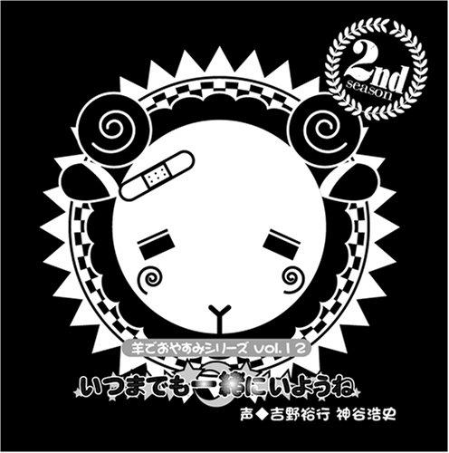 羊でおやすみシリーズ Vol.12 「いつまでも一緒にいようね」 / 吉野裕行