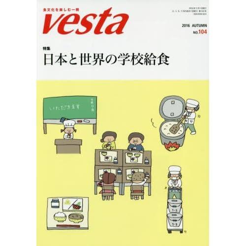 Vesta(ベスタ) 2016年 11 月号 [雑誌]