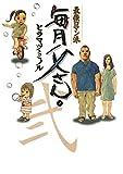 最強ロマン派 毎月父さん(2) (ビッグコミックス)