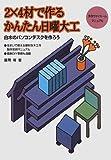 2×4材で作るかんたん日曜大工―白木のパソコンデスクを作ろう 手作りマイホームマニュアル