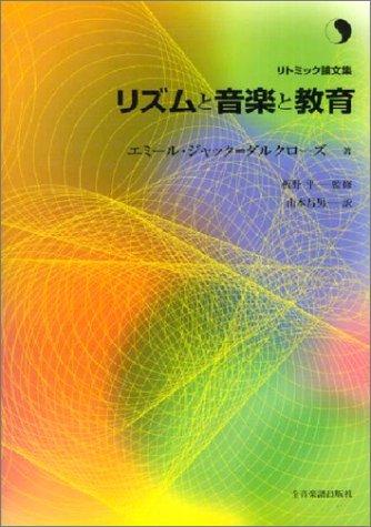 リトミック論文集 リズムと音楽と教育 エミールジャック=ダルクローズ