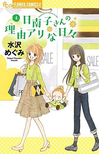 日南子さんの理由アリな日々 4 (フラワーコミックスアルファ)