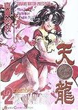 天龍 第2巻 (ボニータコミックスデラックス)