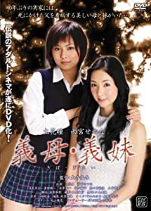 義母・義妹 [DVD]
