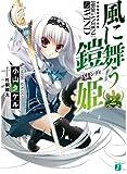 風に舞う鎧姫2 (MF文庫J)