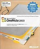 【旧商品/サポート終了】Microsoft OneNote 2003 特別優待パッケージ