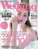 ウエディングブック No.64 (生活シリーズ)