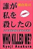 誰が私を殺したの―三大未解決殺人事件の迷宮
