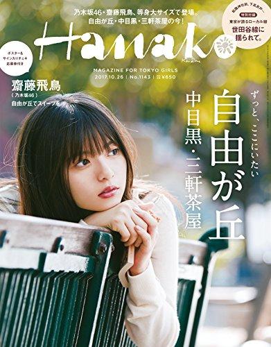 Hanako (ハナコ) 2017年 10月26日号 No.1143 [行きたい理由がたくさんある町 自由が丘 中目黒 三軒茶屋] [雑誌]