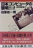 日本コンピュータの黎明―富士通・池田敏雄の生と死 (文春文庫)