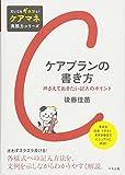 ケアプランの書き方 (だいじをギュッと! ケアマネ実践力シリーズ)