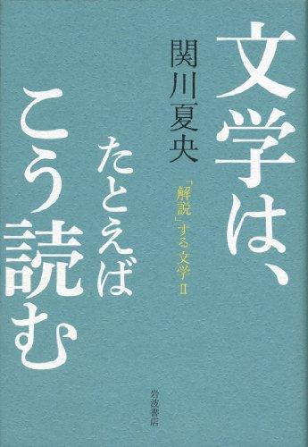 文学は、たとえばこう読む――「解説」する文学II / 関川 夏央