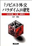 「ソビエト外交パラダイム」の研究―社会主義・主権・国際法