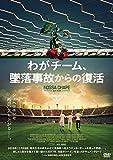 わがチーム、墜落事故からの復活[DVD]