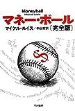 マネー・ボール〔完全版〕 (ハヤカワ・ノンフィクション文庫)