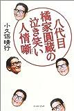 八代目橘家圓蔵の泣き笑い人情噺
