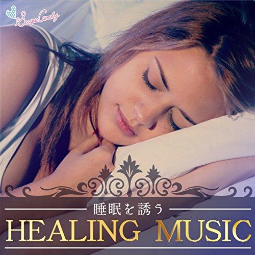 睡眠を誘うヒーリングミュージック