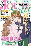 JOUR Sister : 24 (ジュールコミックス)